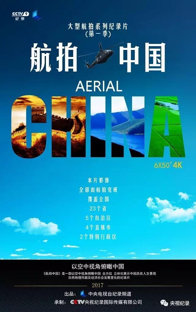 航拍中国 第一季