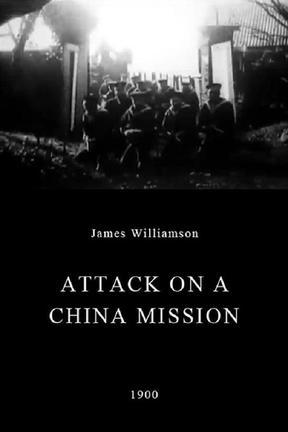 中国教会被袭记