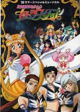 美少女战士Sailor Stars海报