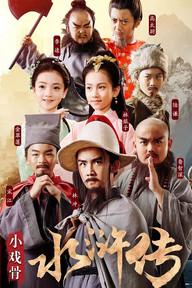 小戏骨:水浒传