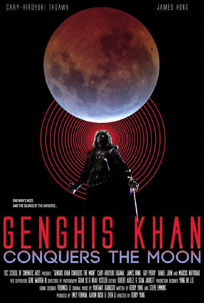 成吉思汗征服月球