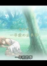 团子大家族第二季番外篇:一年前的事海报