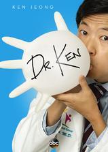 肯医生 第一季海报