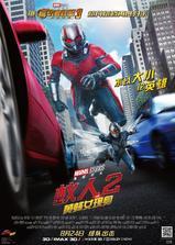 蚁人2:黄蜂女现身海报