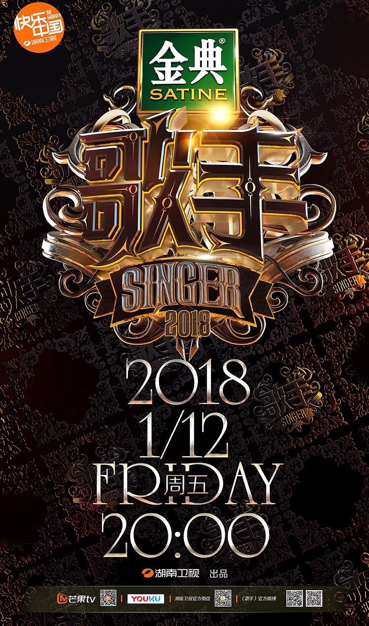 歌手2018