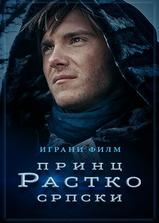 Princ Rastko Srpski海报